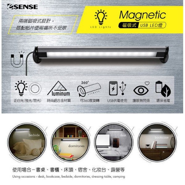esense 磁吸式 usb led燈 (短) 產品型號11-utd322 sl
