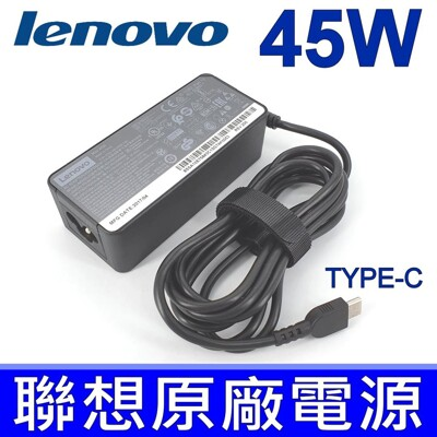 Lenovo 變壓器 45W Type-C USB-C 原廠 Lenovo ThinkPad (7.1折)