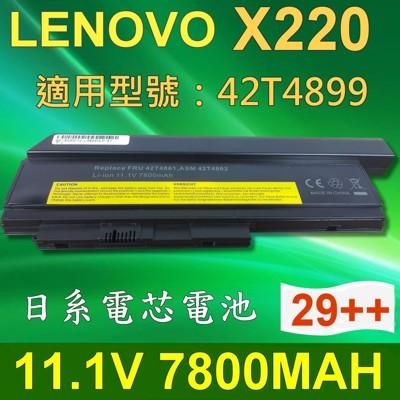 LENOVO X220 29++ 9芯 日系電芯 電池 42T4899 (9.2折)