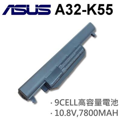 華碩 A32-K55 9CELL 日系電芯 電池 X45C X45U X45VD X55A X55C (9.3折)