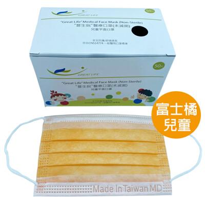 台灣製 豐生銳 兒童 平面醫療口罩 橘色(50片/盒) (3.2折)