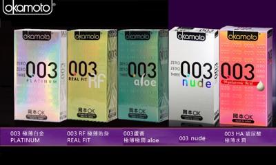 岡本003保險套(10入)(白金極薄/籚薈極潤/赤裸極薄/玻尿酸/貼身極薄5款不同随機出貨) (6.9折)