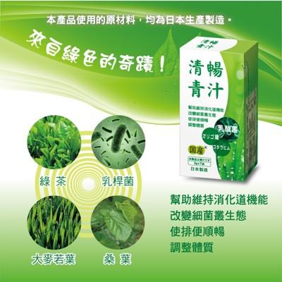 日本製 清暢青汁 綠茶+乳酸菌+桑葉+大麥若葉,幫您調整體質,排便順暢!! (3.4折)