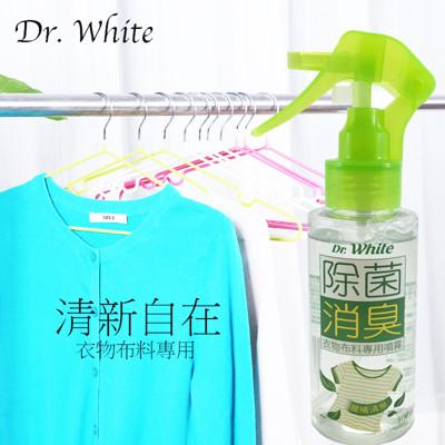 Dr. White 除菌消臭 清香噴霧 夏天來了 讓你清新沒煩惱 100ml (0.6折)