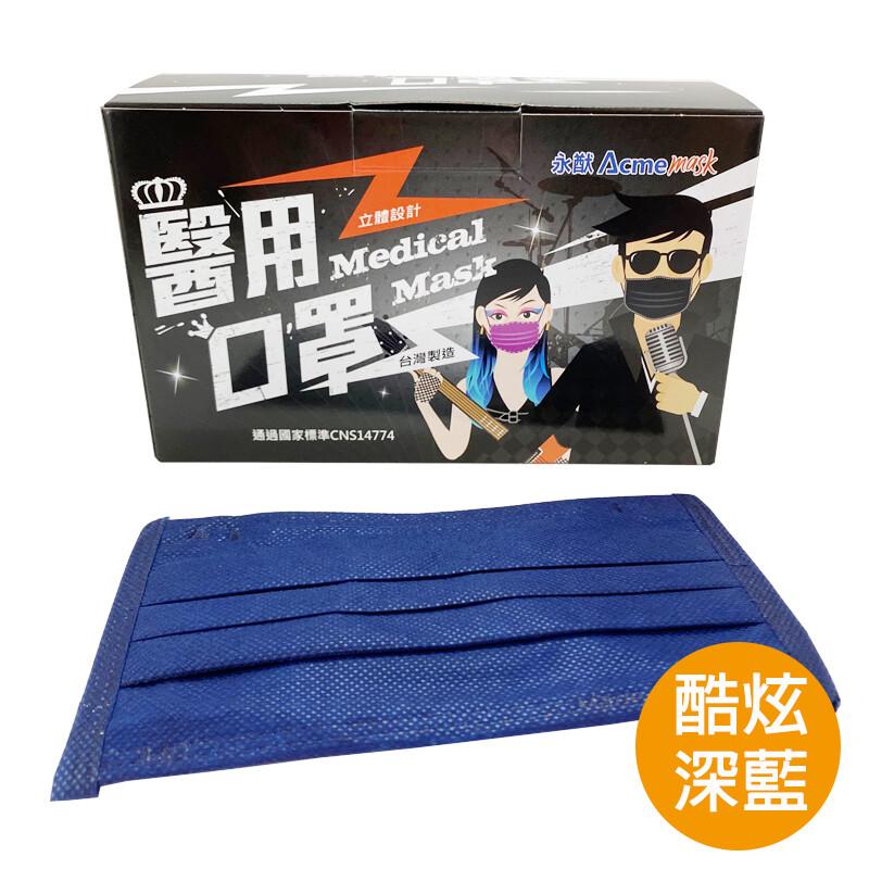 x1盒  台灣製 永猷 成人 平面醫療口罩深藍色酷炫口罩50片/盒