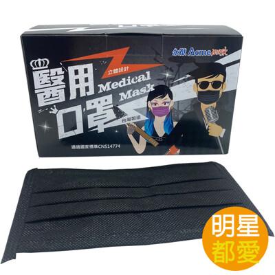 MIT 台灣製 永猷 成人 平面醫療口罩 黑色酷炫口罩(50片/盒) (8.6折)