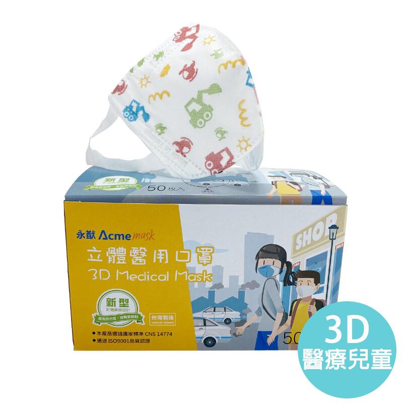 台灣製 mit永猷 單鋼印醫療口罩兒童立體口罩(小恐龍小兔子)隨機出貨