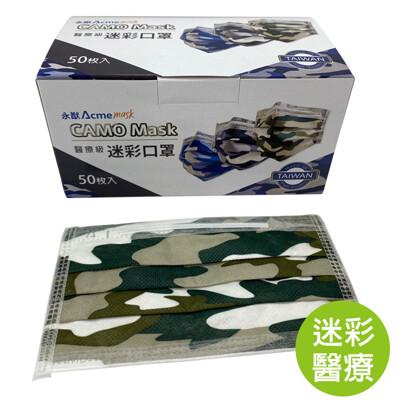 X1盒 台灣製 永猷 成人 平面醫療級口罩 綠色黑色藍色米彩 酷炫口罩(50片/盒)三色隨機出貨 (10折)