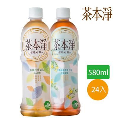 茶本淨 草本舒壓-無糖 有機洋甘菊茶/有機南