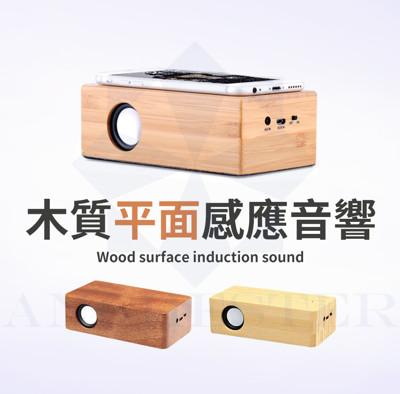 無線喇叭 木質音箱 音箱 手機用小音響 迷你音響 隨身喇叭 耳機 (5.5折)