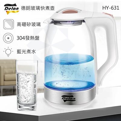 公司貨 德朗牌 1.8l 耐熱高硼玻璃 藍光快煮壺 電茶壺 煮水壺 hy-631 養生壺 泡茶壺 (6.9折)