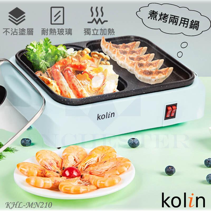 kolin 歌林 煮烤兩用鍋 電火鍋