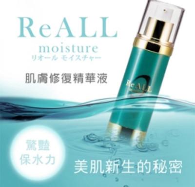 ReALL 日本原裝進口肌膚修復精華液 保濕彈潤 抗老透亮 細緻 撫紋 (8.1折)