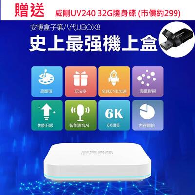 現貨 台灣正版公司貨 (贈送32G隨身碟) 安博盒子 UBOX8 PRO MAX 藍牙多媒體機上盒 (9.2折)