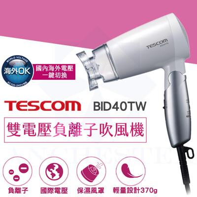 免運 24H快速出貨 TESCOM BID40TW 雙電壓 負離子 吹風機 BID40 tid292 (3折)