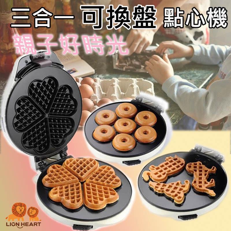 三合一點心機 (可換烤盤) 蛋糕機 雞蛋糕機 鬆餅機 點心機 三明治機 吐司機 lcm-133c