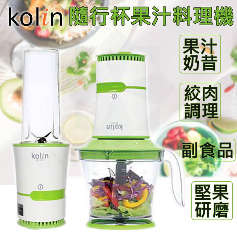 kolin 歌林 多功能隨行果汁料理機 榨汁機 調理機 豆漿機 隨行杯 果汁機 je-lnp12