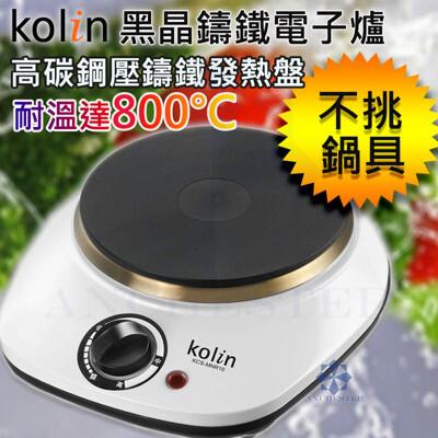 快速出貨附發票kolin 歌林 黑晶鑄鐵電子爐 不挑鍋 (kcs-mnr10)電磁爐 電烤爐 (2.8折)
