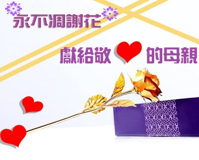 [母親節]頂級 24k金箔玫瑰花套組 七夕 情人節禮物 結婚紀念日 生日禮物 金玫瑰 精品 母親節 (2.1折)