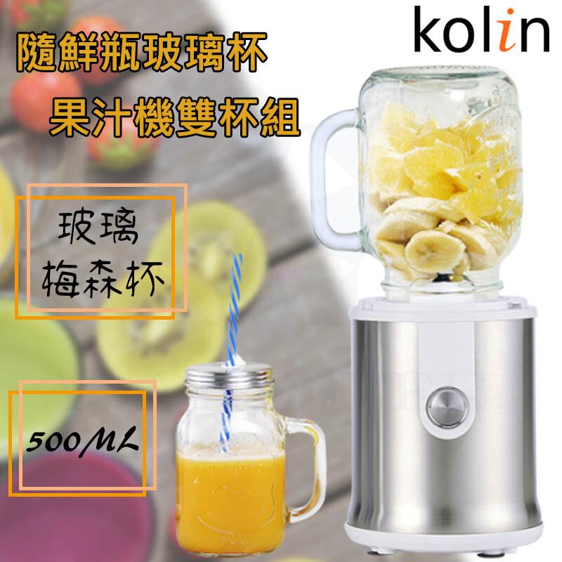 [公司貨]kolin 歌林 隨鮮瓶 玻璃杯果汁機雙杯組 je-lnp16 果汁機 吸管 調理機 隨行