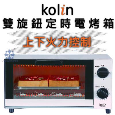 【快速出貨附發票】KOLIN 歌林 雙旋鈕電烤箱/小烤箱 KBO-LN066 (3折)