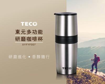 TECO東元隨身手搖研磨咖啡杯 隨行杯 咖啡機 (5.4折)