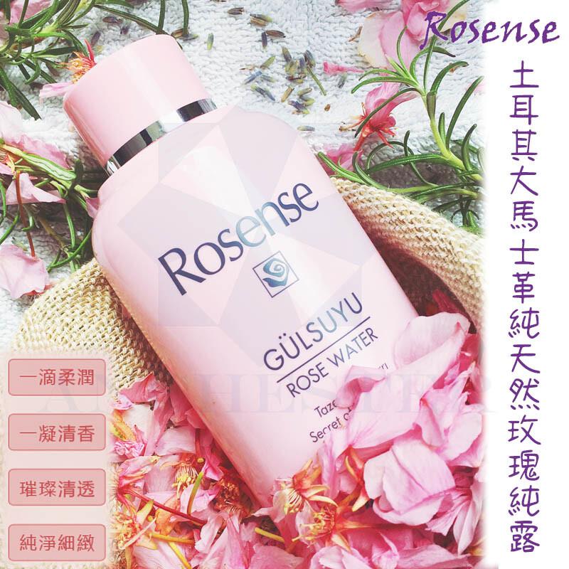 rosense土耳其大馬士革純天然玫瑰純露(300ml)