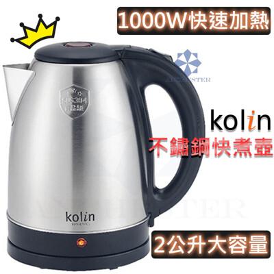 【快速出貨附發票】KOLIN 歌林 304不鏽鋼快煮壼 2.0L KPK-LN206 電茶壺 熱水壺 (2.8折)