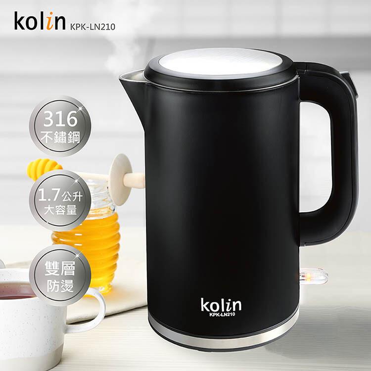 kolin歌林1.7公升316不鏽鋼雙層防燙快煮壺 kpk-ln210