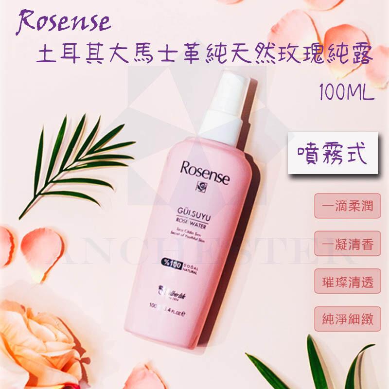 rosense土耳其大馬士革純天然玫瑰純露100ml(噴霧式)