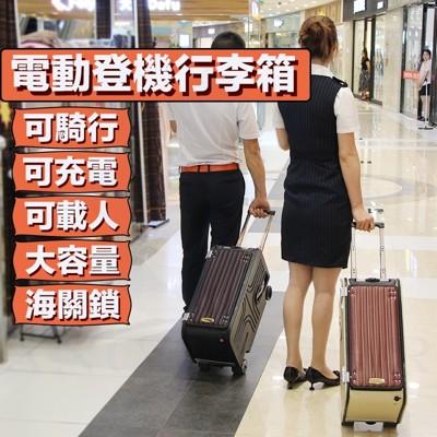 機能電動輕便旅行車 平衡車 滑板車 行李箱車 (8.5折)