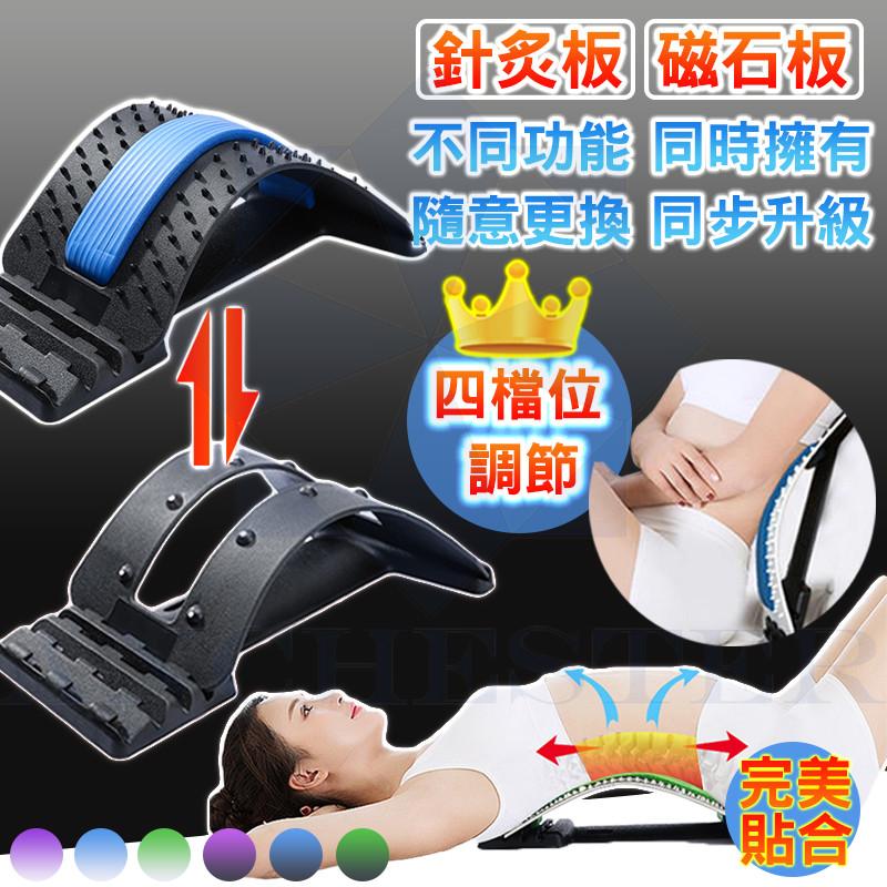 二合一 躺靠二用弧形腰椎拉伸按摩器 腰椎放鬆 舒壓按摩器 靠背器 腰椎按摩
