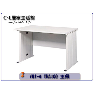 【C.L居家生活館】Y81-4 THA主桌/辦公桌/電腦桌-長100x寬70x高74cm (8折)