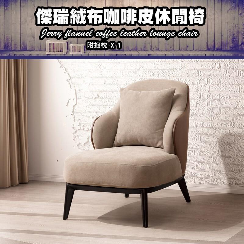 c . l 居家生活館 h520-7 傑瑞絨布咖啡皮休閒椅