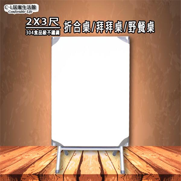 c.l居家生活館2x3折合桌(304不鏽鋼桌面/附安全扣)/白鐵桌/摺疊桌/茶几