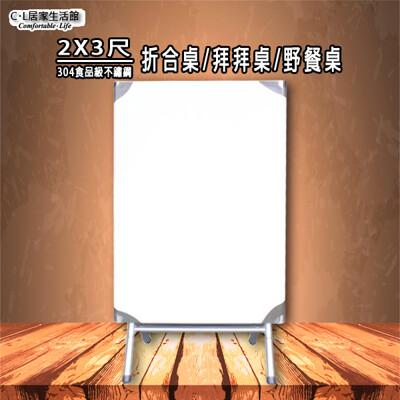 【 C . L 居家生活館 】2X3折合桌(304不鏽鋼桌面/附安全扣)/白鐵桌/摺疊桌/茶几 (7.8折)