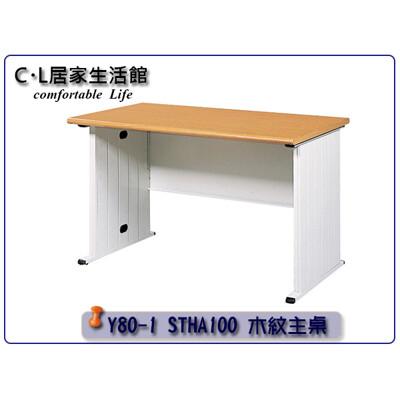 【C.L居家生活館】Y80-1 STHA木紋主桌/辦公桌/電腦桌-長100x寬70x高74cm (8折)