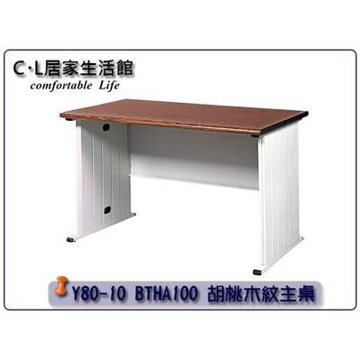 【C.L居家生活館】Y80-10 BTHA胡桃木紋主桌/辦公桌/電腦桌-長100x寬70x高74cm (8折)
