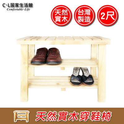 【C.L居家生活館】天然實木穿鞋椅(2尺)/鞋架/拖鞋架/收納架/玄關椅/鞋櫃/置物鞋櫃