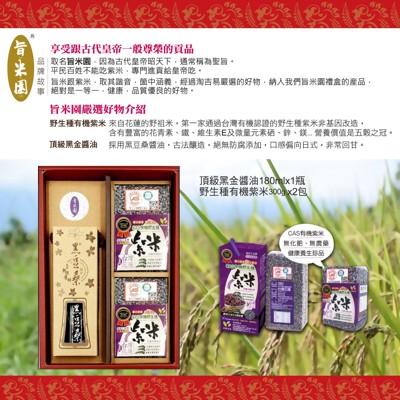 旨米園養生伴手禮:野生有機紫米搭配頂級黑豆桑醬油/年節送禮/養生自用皆宜 (8.2折)
