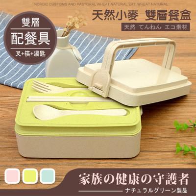 日式雙層環保小麥附餐具可提式餐盒 (2.8折)