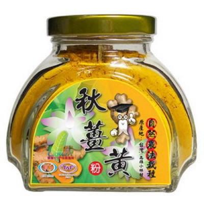 【薑博士】秋薑黃粉120g/罐 #自然農法耕種 #市面上薑黃素含量最高產品 #每公克含4810毫克 (8.1折)