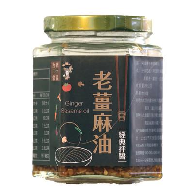 【台灣常溫薑博士】老薑麻油(無紙盒) (8.8折)