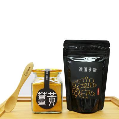 【薑博士】★秋薑黃粉禮盒 80g一罐+80g一補充包 #自然農法耕種 (8.7折)