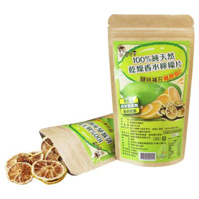 【台灣常溫-薑博士】乾燥香水檸檬片 (4.3折)