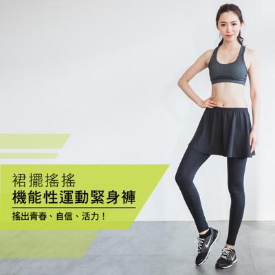台灣製假兩件機能型防曬速乾緊身褲裙 (5.4折)