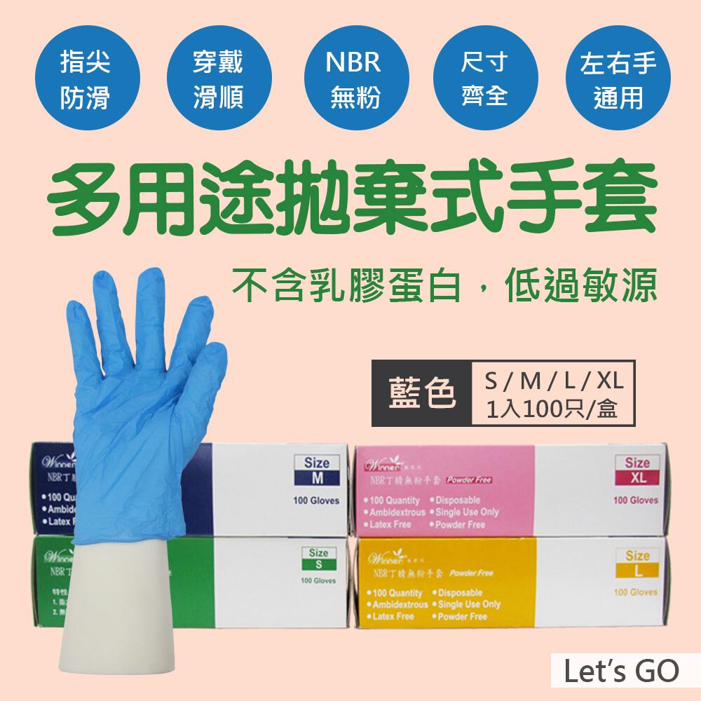薄款食品級手套nbr無粉多用途拋棄式手套 (1入100只/盒)