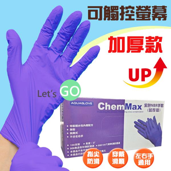 厚款紫色手套尺寸m/l/xl nbr無粉多用途拋棄式手套
