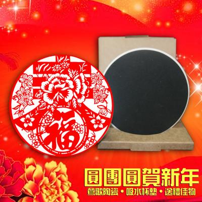 BardShop鶯歌陶瓷 圓團圓新年(3片/組)吸水力強/附包裝 (3.8折)
