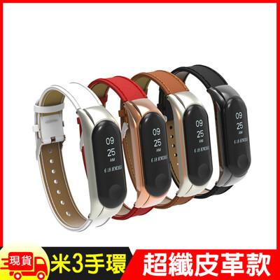 [贈保護貼2張]小米手環3經典超纖皮革錶帶腕帶 (3.7折)